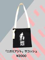 New!!『ニガミアジト』サコッシュ