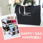 サマーセール限定 HAPPY♡BAG