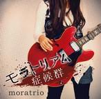 moratrio 1st single CD 『モラトリアム症候群』 (2015)
