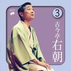 古今亭右朝3(2枚組CD)キントトレコード