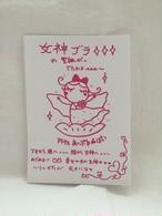 【旧作】女神ブラ型紙※作り方はブログ講座にて