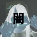【通常版】闇袋〜闇を2021年に持ち越さない〜