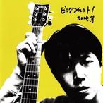 【CD】加地等 「ビックワイエット!」 [HOME-006]