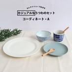 【SET-0031】【カジュアルなうつわのセット】コーディネート・A