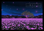 【A4サイズ複製画】星降る花畑
