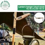 CAMPOOPARTS キャンプオーパーツ Lantern hanger Lloyd wood ランタンハンガーウッド CAMPOOPARTS&gravity-equipmentコラボ アウトドア キャンプ