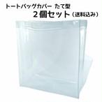 【予約受付中12/13日発送予定】トートバッグカバー たて型2個セット