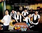 韓国ドラマ【コーヒープリンス1号店】Blu-ray版 全17話