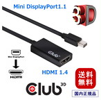 【CAC-1156】Club3D Mini DisplayPort 1.1 to HDMI 1.4 1920 x 1080p 120Hz VR ready Passive Adapter VR向け パッシブアダプタ