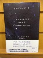 【新刊】マーガレット・アトウッド『サークル・ゲーム』