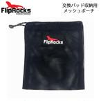 FlipRocks(フリップロックス) 交換パッド収納用 メッシュポーチ スポーツサンダル トレッキングシューズ アウトドア 用品 キャンプ グッズ