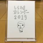しらたまカレンダー2019