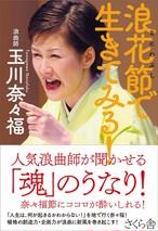 【サイン本】浪花節で生きてみる!★千社札付き★(送料込み)