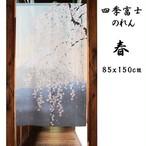 0050206のれん 85X150cm「四季富士 春」