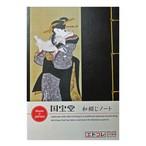 和綴じノートA6  美人図-黒