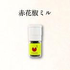 赤花椒スパイスミル 1本