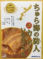 【沖縄の伝統料理・具沢山❗️】ちゅら海の防人カレー いなむどぅち