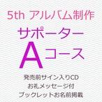 5thアルバム制作サポーター Aコース