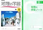 浜島書店 地理の学習(1) 問題集本体と学習ノートつき 別冊解答なし 新品 各教科書準拠版(選択ください)