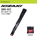 KIZAKI キザキ ポールケース ポール収納 バッグ コンパクト 登山 AAK-022