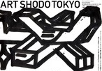 第2回 ART SHODO TOKYO エントリー費