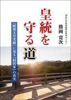 皇統を守る道 ―『昭和天皇実録』に見る「旧宮家」の真実