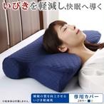 睡眠の質を向上させるいびき軽減枕 専用カバー 500046426