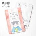 あけましておめでとうございます茶(うしさん)|年末年始|chayori |煎茶玄米茶ティーバッグ2包入|お茶入りポストカード