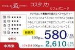 煎豆 コスタリカ カフェボニータ 500g