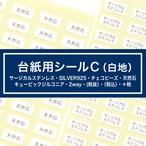 台紙用シールC(白地) サージカルステンレス SILVER925 チェコビーズ 天然石 キュービックジルコニア 2way  (税抜) (税込) +税  10×5mm 250枚