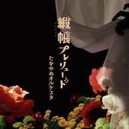 1st full album「緞帳プレリュード」 廃盤になってましたが限定増産しました!