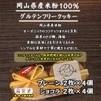 岡山県産米粉100%手焼きクッキー 2枚×4個 グルテンフリー プレーン or ショコラ