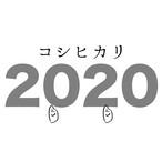【新米】農薬化学肥料不使用の石川県産コシヒカリ 2kg 2020年