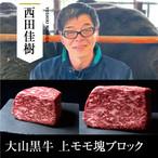 送料無料  西田畜産 大山黒牛 上モモ塊ブロック 600g(300g×2)
