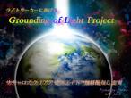 Grounding of Light プロジェクト(サチャロカアゼツライト無料配布)