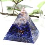 [受注製作] ピラミッド型Ⅱ オルゴナイト ラピスラズリ