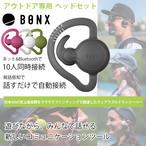 10人同時接続 距離無制限 遊びながら話せる エクストリームコミュニケーションギア BONX Grip アウトドア用 Bluetooth ヘッドセット ボンクス グリップ