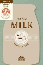 レターセット|【紙製ぱん】 MILK コーヒー 【日本製】