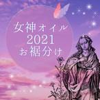 【メモリーオイル 】女神シリーズ2021 お裾分け 1.5mlガラス管全6種フルセット