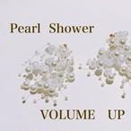 Pearl Shower 《 volumeUP 》※お好きなお色のパールシャワーとセットでお求めください