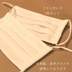 泉州タオル生地の布マスク【国産品質】
