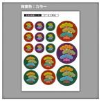家紋ステッカー 右三階松| 5枚セット《送料無料》 子供 初節句 カラフル&かわいい 家紋ステッカー