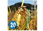環境保全米つるぎの麓玄米20㎏