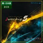 CD 【日本語+韓国語】Jworship 5  神様に捧げる日本の賛美のいけにえ (2CD)