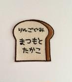 パンのワッペン