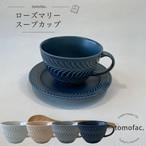 波佐見焼 ローズマリー スープカップ   翔芳窯 【tomofac】
