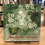 Studanko rubinko / 絵 Jan Kudlacek(ヤン・クドラーチェク), Jiri Pavlica, Jirina Rakosnikova
