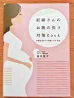 妊婦さんのお腹の張り対策Book 妊婦生活をより快適にする方法