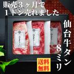 【送料無料】お得!!仙台牛タン8mm 便利な小分けパック 200g☓3パック