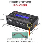 ◆充電器 M1,M03,S720,K130,K120,K110◆ウルトラパワー【 UP-S4AC】 1S-2S AC/DC LiPO/LiHV Battery Charger 充電器
